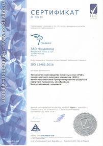 Сертификат соответствия системы менеджмента качества медицинских изделий стандарту ISO 13485:2016