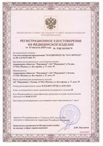 Регистрационное удостоверение на медицинское изделие РЗН 2019/8179