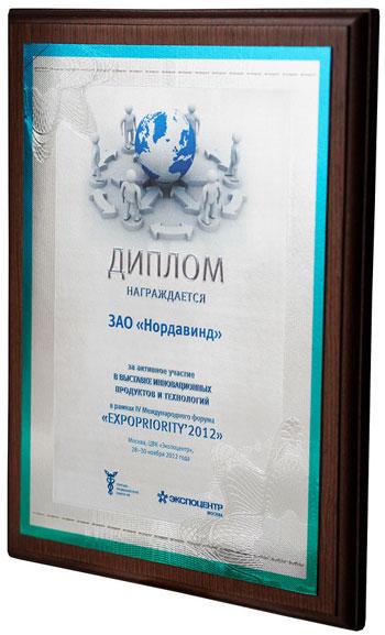 Диплом «EXPOPRIORITY'2012»