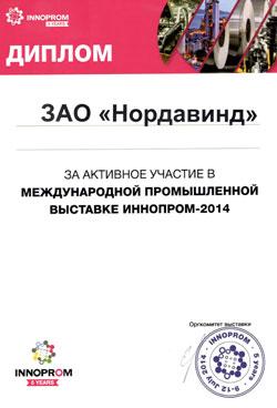 Диплом участника «Иннопром-2014»