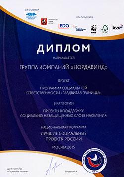 Диплом Национальной Программы «Лучшие социальные проекты России» за программу социальной ответственности «Раздвигая границы»