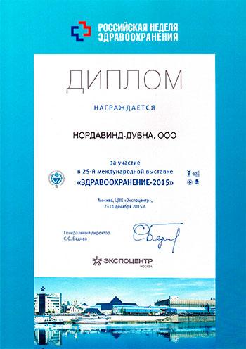 Диплом за участие в 25-й международной выставке «Здравоохранение - 2015»