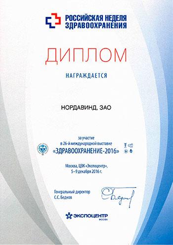 Диплом за участие в 26-й международной выставке «Здравоохранение - 2016»