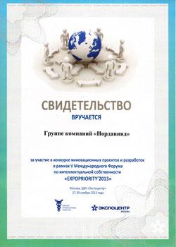 Свидетельство участника конкурса инновационных проектов и разработок в рамках VМеждународного форума по интеллектуальной собственности «EXPOPRIORITY'2013»