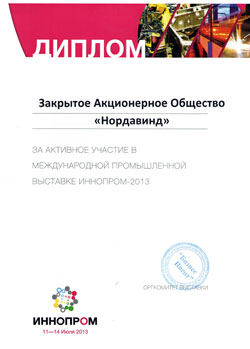 Диплом участника «Иннопром-2013»
