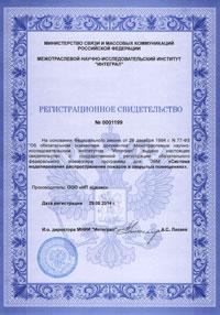Регистрационное свидетельство №0001199 о государственной регистрации обязательного федерального экземпляра программы для ЭВМ «Система моделирования распространения пожаров в закрытых помещениях»