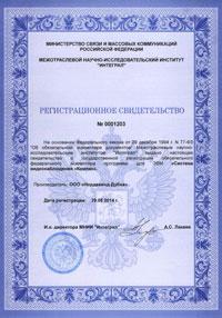 Регистрационное свидетельство №0001203 о государственной регистрации обязательного федерального экземпляра программы для ЭВМ «Система видеонаблюдения «Компас»