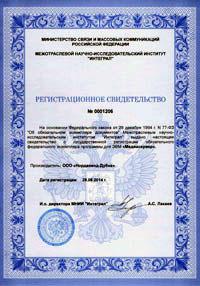 Регистрационное свидетельство №0001206 о государственной регистрации обязательного федерального экземпляра программы для ЭВМ «Медиасервер»