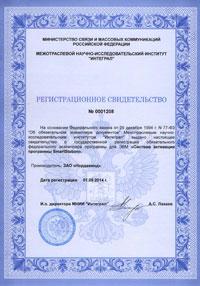 Регистрационное свидетельство №0001208 о государственной регистрации обязательного федерального экземпляра программы для ЭВМ «Система активации программы SmartStation»