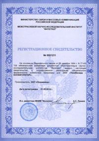 Регистрационное свидетельство №0001211 о государственной регистрации обязательного федерального экземпляра программы для ЭВМ «ТелеВизард-КОНФИГУРАТОР»