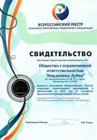 Свидетельство участника Всероссийского реестра социально ответственных предприятий и организаций