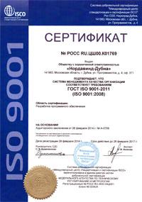 Сертификат соответствия СМК ГОСТ ISO 9001-2011 в области разработки программного обеспечения