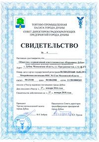 Свидетельство №4 о внесении в реестр надежных поставщиков города Дубны