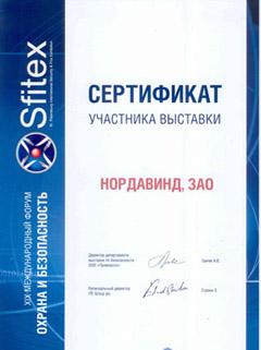 Сертификат участника выставки XIX МЕЖДУНАРОДНЫЙ ФОРУМ «ОХРАНА И БЕЗОПАСНОСТЬ»