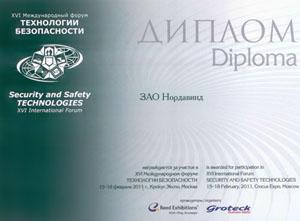 Диплом за участие в XVI Международном форуме «ТЕХНОЛОГИИ БЕЗОПАСНОСТИ»