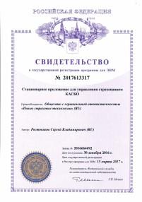 Стационарное приложение для управления страхованием КАСКО