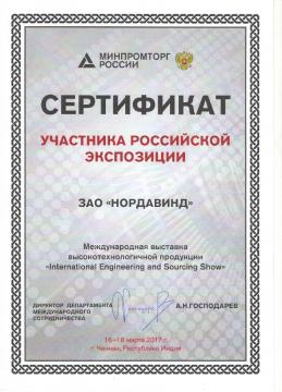 Сертификат участника российской экспозиции
