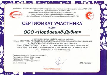Сертификат участника РОХМиНЭ 2017