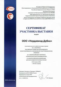 Сертификат участника за активное участие в работе выставки в рамках 19-го конгресса РОХМИНЕ