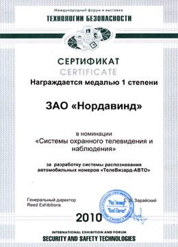 Медаль I степени «Технологиибезопасности—2010»