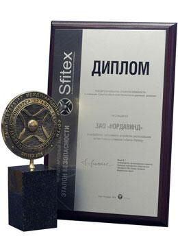 Диплом и награда «Эталон безопасности — 2010»