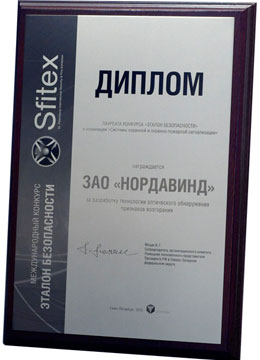 Лауреат конкурса «Эталон безопасности — 2010»