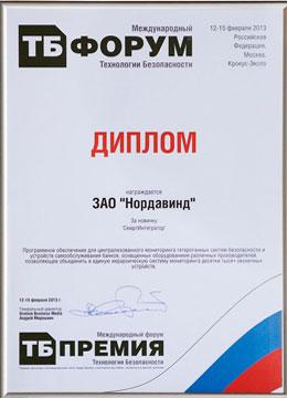 Диплом «Технологии безопасности — 2013»