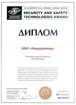 Медаль «Технологии безопасности — 2011»
