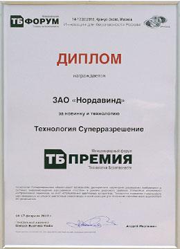 Диплом «Технологии безопасности — 2012»
