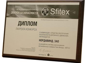 Лауреат «Эталон безопасности — 2011»