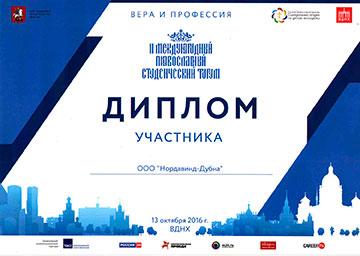 Диплом участника II Православного студенческого форума