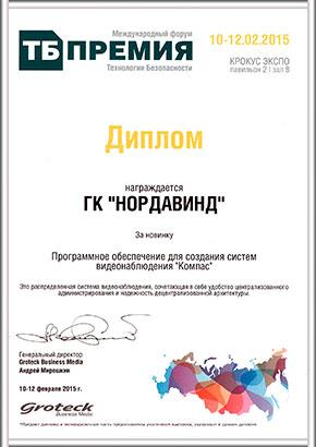 Диплом «Технологии безопасности – 2015»
