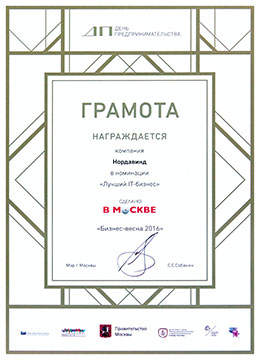 Лауреат премии «Сделано в Москве»