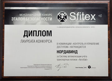 Лауреат «Эталон безопасности — 2012»