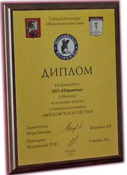 Диплом «Московское качество — 2011»