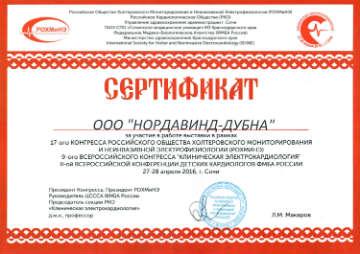 Сертификат участника выставки в рамках 17-ого Конгреса РОХмИНЭ
