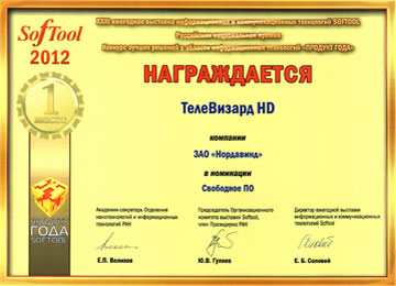 Победитель «Softool: продукт года — 2012»
