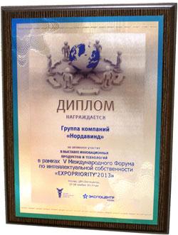 Диплом участника V Международного форума по интеллектуальной собственности «EXPOPRIORITY'2013»