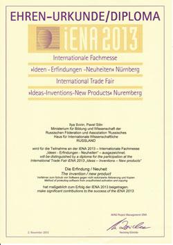 Диплом участника 65-й Международной выставки «Идеи—Изобретения—Инновации» IENA-2013