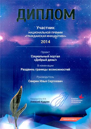 Диплом Национальной премии «Гражданская инициатива» за проект Социальный портал «Добрыйдень!» в номинации «Раздвинь границы возможностей»