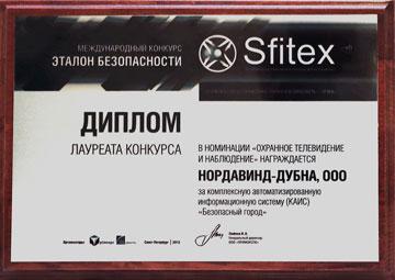 Лауреат «Эталон безопасности — 2013»