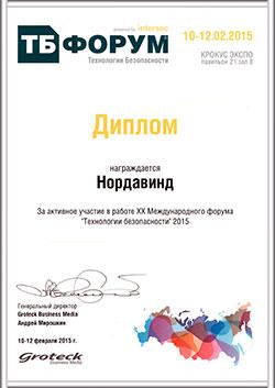 Диплом за активное участие в работе XX Международного форума «Технологии безопасности» 2015