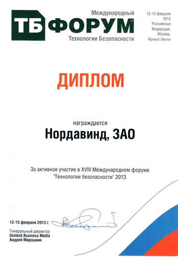 Диплом участника форума «Технологии безопасности» 2013