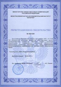 Регистрационное свидетельство №0001200 о государственной регистрации обязательного федерального экземпляра программы для ЭВМ «Комплексная автоматизированная информационная система (КАИС) «Безопасный город»