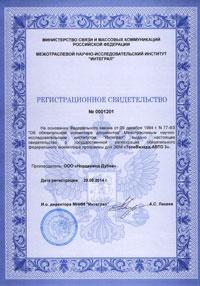 Регистрационное свидетельство №0001201 о государственной регистрации обязательного федерального экземпляра программы для ЭВМ «ТелеВизард-АВТО 3»