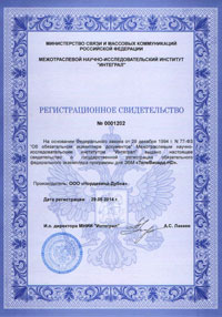 Регистрационное свидетельство №0001202 о государственной регистрации обязательного федерального экземпляра программы для ЭВМ «ТелеВизард-HD»