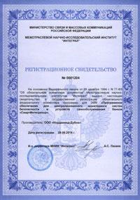 Регистрационное свидетельство №0001204 о государственной регистрации обязательного федерального экземпляра программы для ЭВМ «Программное обеспечение для централизованного мониторинга систем безопасности и устройств самообслуживания банков «СмартИнтеграто