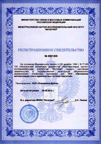 Регистрационное свидетельство №0001205 о государственной регистрации обязательного федерального экземпляра программы для ЭВМ «Программа автоматизации учета транспортных потоков «АвтоХаб»