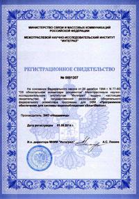 Регистрационное свидетельство №0001207 о государственной регистрации обязательного федерального экземпляра программы для ЭВМ «Программное обеспечение для системы видеонаблюдения «SmartStaton»