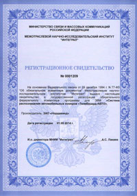 Регистрационное свидетельство №0001209 о государственной регистрации обязательного федерального экземпляра программы для ЭВМ «Система распознавания автомобильных номеров «ТелеВизард-АВТО»